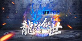 《龍戰創世》1月20日更新公告