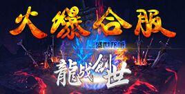 《龍戰創世》7月5日更新公告